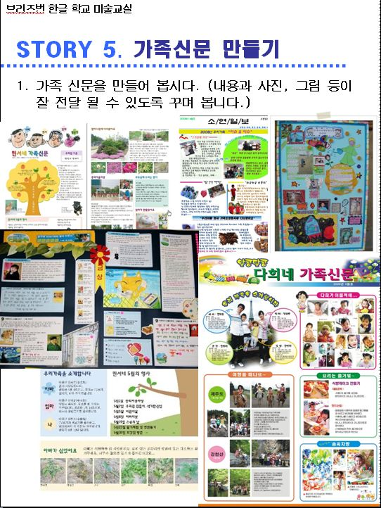 ubbf8 uc220 uad50 uc2e4   special family newspaper